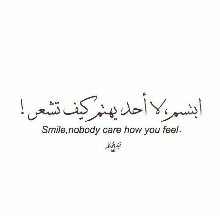 لا احد يستحق حزنك Arabic Quotes With Translation Words Quotes Arabic Tattoo Quotes