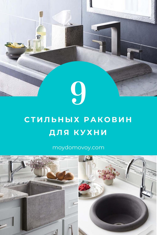 9 стильных раковин для кухни | Домовой в 2020 г | Кухня ...