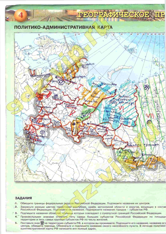 Гдз по контурным картам 8 класс физическая география россии