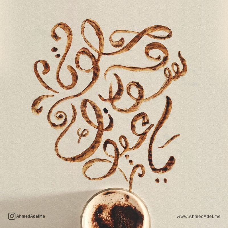 بيقولوا النهارده اليوم العالمي للقهوة باين يا عيونك سود وحلوة Happy Coffee Day Everyone قه Gold Necklace Gold Jewelry