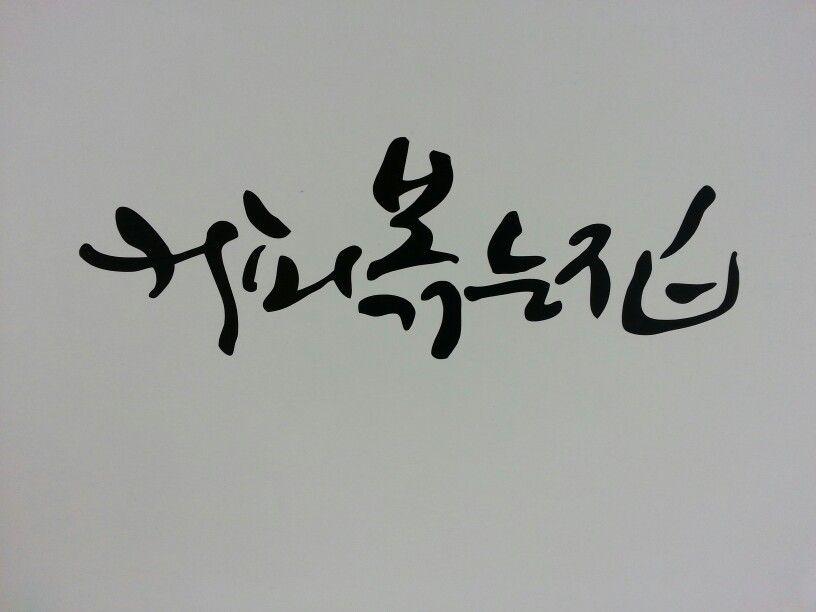 커피볶는집 로고