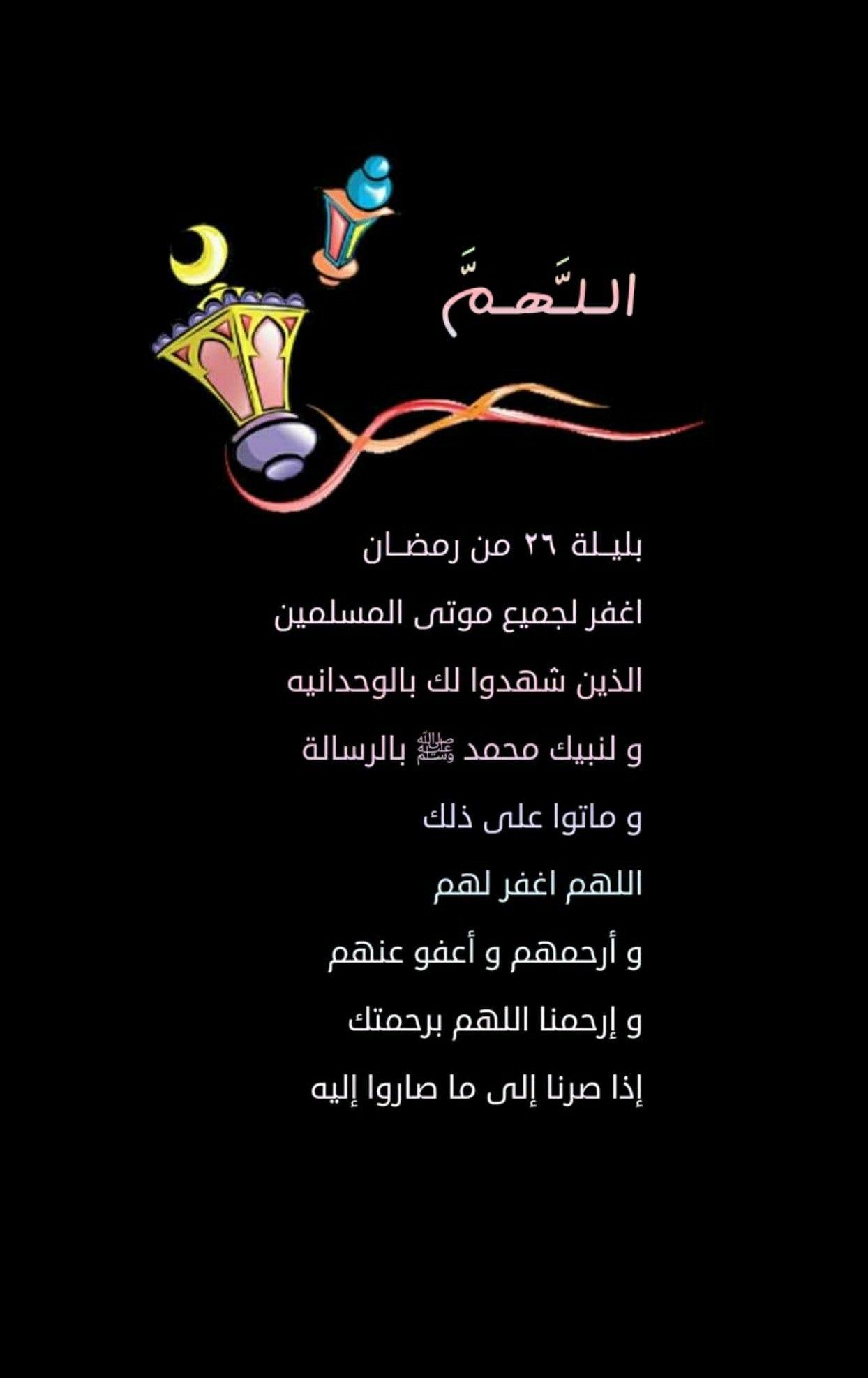 اللهــــم بليــلة ٢٦ من رمضــان اغفر لجميع موتى المسلمين الذين شهدوا لك بالوحدانيه و لنبيك محمد ﷺ بالرسالة Ramadan Quotes Ramadan Prayer Ramadan Greetings