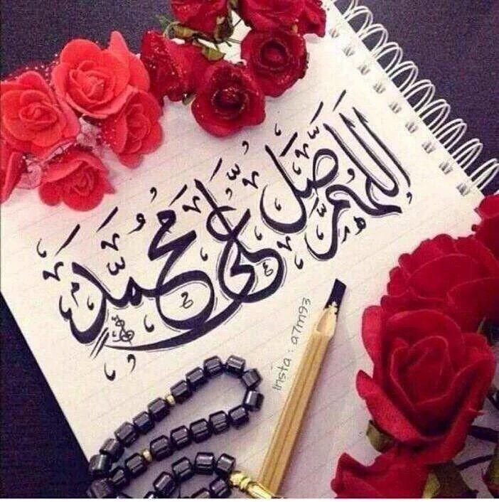 سبحان الله و بحمده On Instagram اللهم صل وسلم وبارك على سيدنا محمد Islamic Quotes Wallpaper Beautiful Islamic Quotes Islamic Quotes