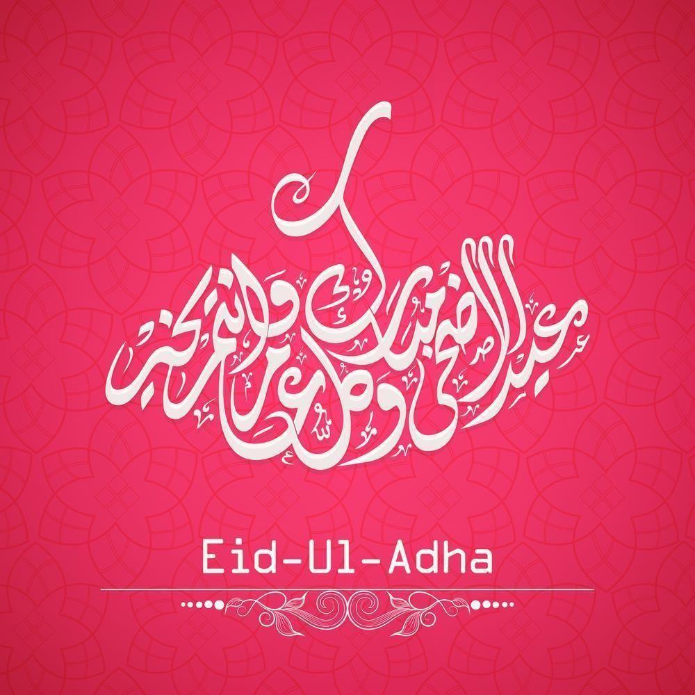 صور عيد الاضحى 2018 بطاقات تهنئة عيد اضحي مبارك 1439 Eid Images Eid Ul Adha Eid