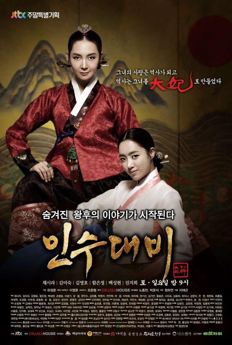 Queen Insoo 인수대비 Korean Drama Picture Korean Drama Korean Drama Online All Korean Drama