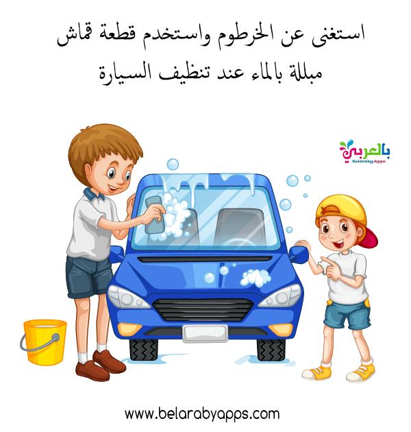 افكار عن ترشيد الماء للاطفال استخدامات الماء في الحياة بالعربي نتعلم In 2021 Preschool Science Preschool Kids