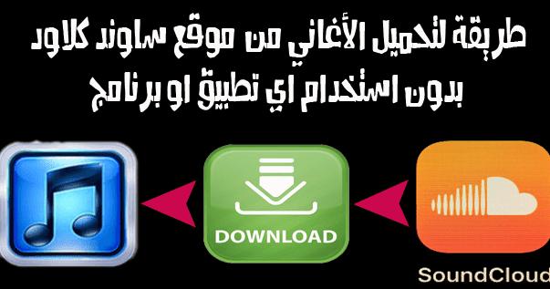 اسهل طريقة لتحميل الأغاني من موقع ساوند كلاود اونلاين على حاسوبك او هاتفك Mp3 Music Soundcloud Nintendo Wii Logo