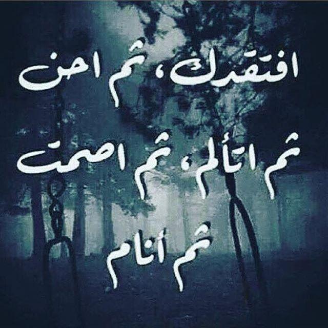 خل اللقى ميت مدام الوه م مات م عشت لجل اشتاقلك وانت غايب Arabic Quotes Quotes Arabic Calligraphy