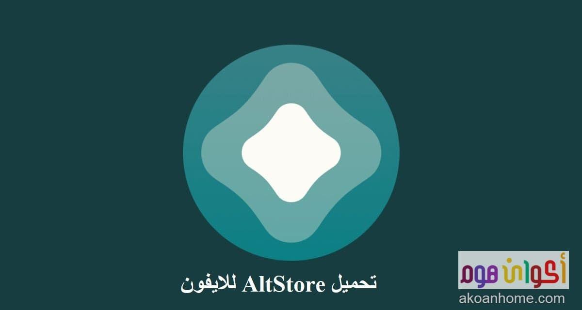 تحميل متجر Altstore للايفون بدون جلبريك أحدث إصدار Ios 2021 Company Logo Tech Company Logos Vimeo Logo