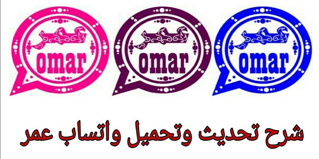 تحميل واتساب عمر الوردي Ob2whatsapp الإصدار الجديد 2020 برابط مباشر ضد الحظر App Logo Omar Android Apps Free