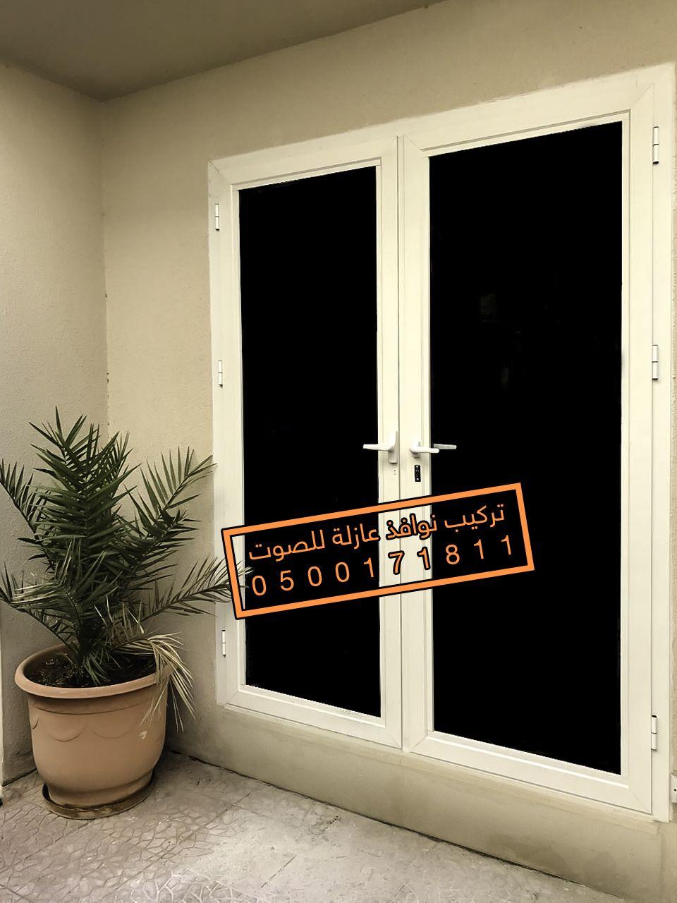 محل عزل صوت عازل صوت عزل صوتي عوازل صوتية للنوافذ الرياض Light Box Box Light