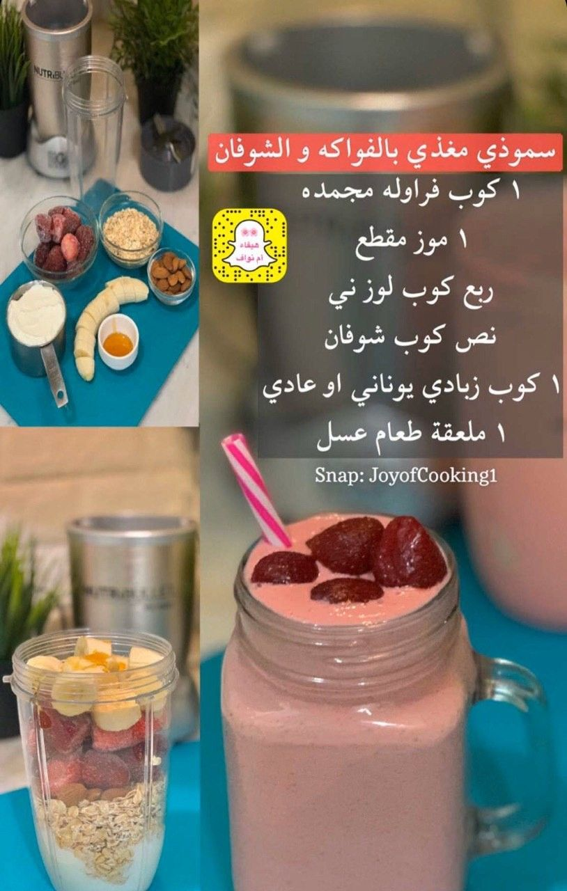 Pin By Soso On وصفات عصير وقهوة Food Videos Desserts Healty Food Food