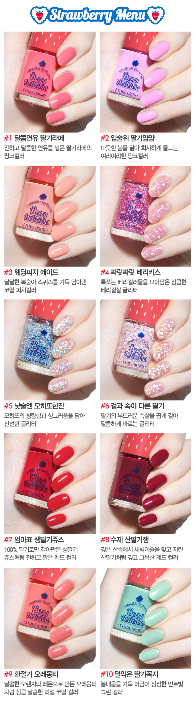 $5 Etude House Berry Delicious Strawberry Souffle Nail 8ml | M ...