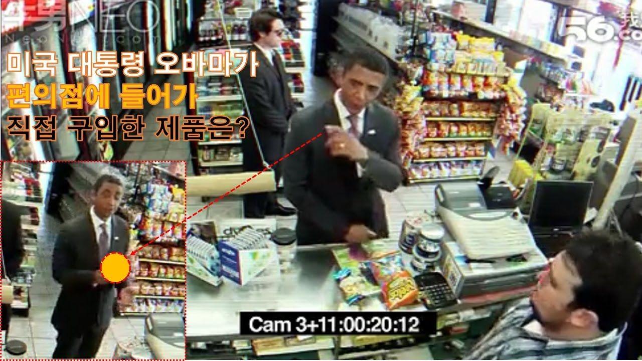 미국 대통령 오바마가 편의점에 직접가서 구입한 제품은? Obama went to a convenience store and pur...