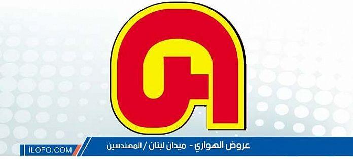 عروض الهوارى ميدان لبنان المهندسين من 12 سبتمبر حتى 5 أكتوبر 2017 Allianz Logo Sports Jersey Logos