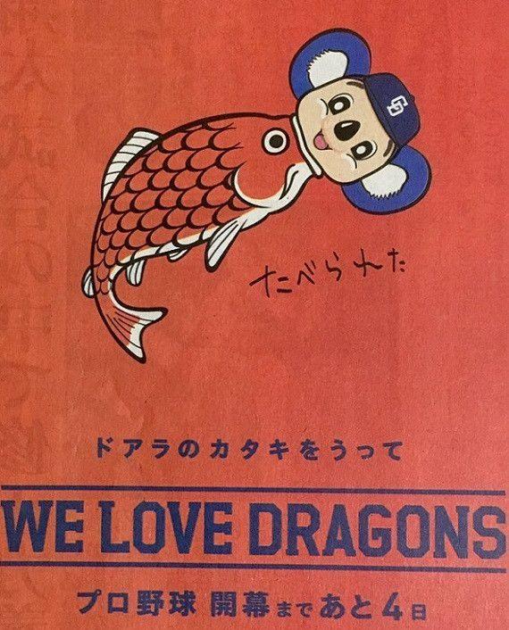 ドアラが開幕前に ぴんち 中日ドラゴンズの自虐的な広告シリーズが話題に 画像あり 挿絵 ポスター デザイン