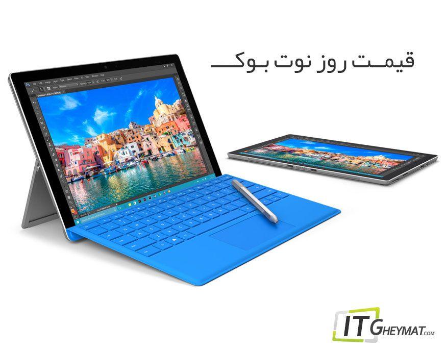 آی تی قیمت قیمت سرفیس پرو مایکروسافت Microsoft Surface Pro 4 Microsoft Surface Pro Surface Laptop