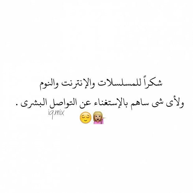 رمزيات كتابيه رايكم Funny Arabic Quotes Funny Quotes Words