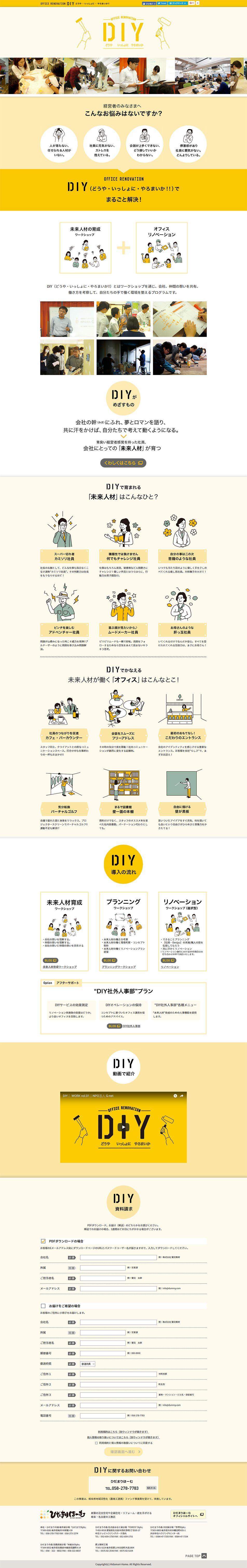 DIY|WEBデザイナーさん必見!ランディングページのデザイン参考に()