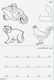 روضــــتــــــي أوراق عمل حرف د Learn Arabic Alphabet Arabic Alphabet Letters Arabic Kids