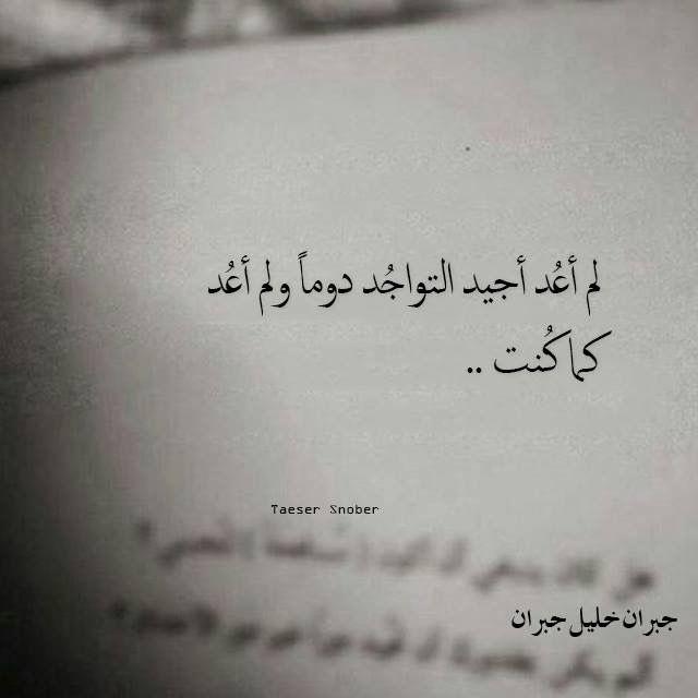 لم اعد كما كنت Cool Words Quotes Deep Arabic Quotes