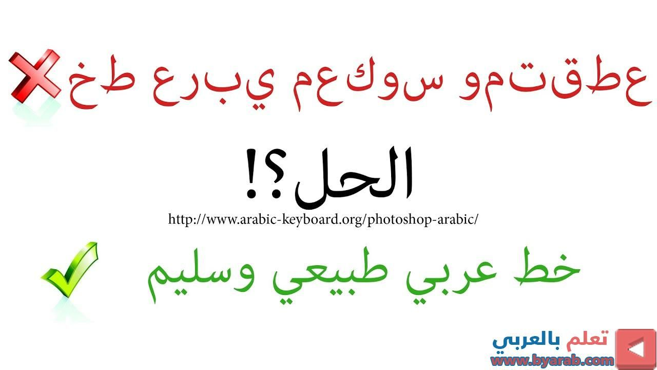 حل مشكلة تقطع حروف الخط العربي عند الكتابة في عدة برامج للمونتاج Arabic Calligraphy Photoshop Calligraphy