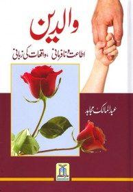 darussalam books pdf free download
