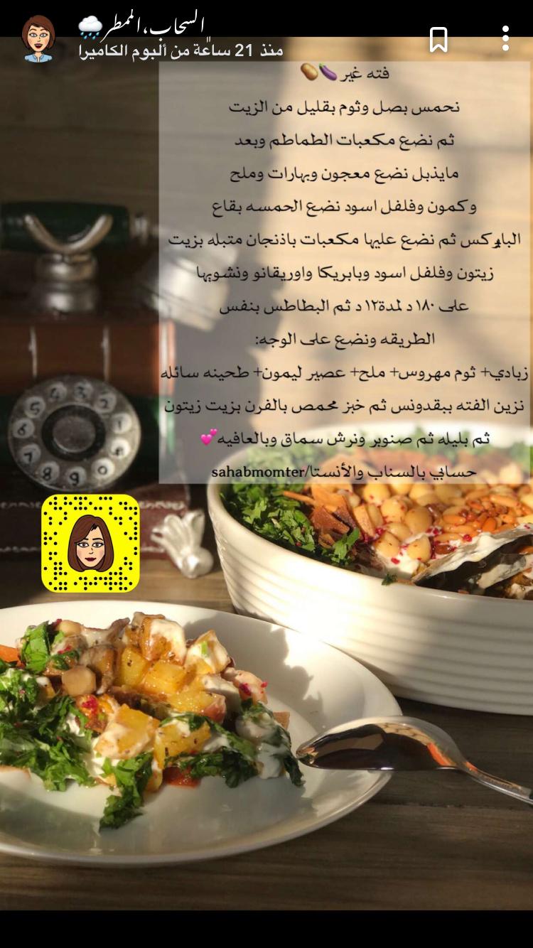 Pin By Norah Alahmari On Food Cookout Food Delicious Vegetarian Dinner Helthy Food