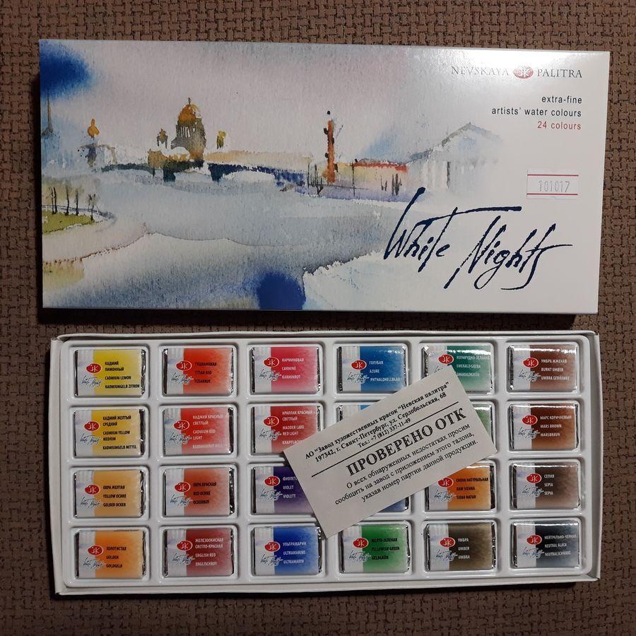 24 Watercolor Paints White Nights Colors Palette Saint Petersburg