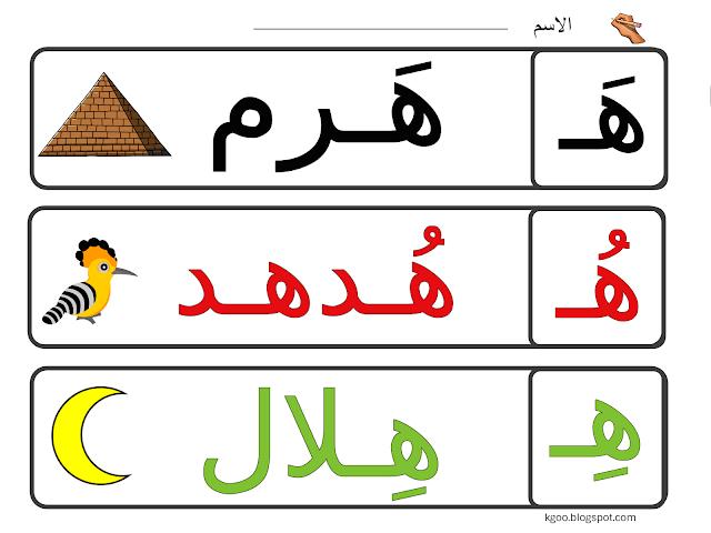 تعليم حرف الهاء للاطفال مع الكلمات بالحركات Arabic Alphabet For Kids Alphabet For Kids Learning Arabic