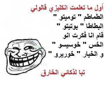 Pin By Riadh On تحشيش عراقي Funny Quotes Funny Jokes