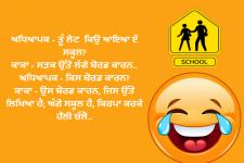 Best Teacher Day Wishes In Punjabi