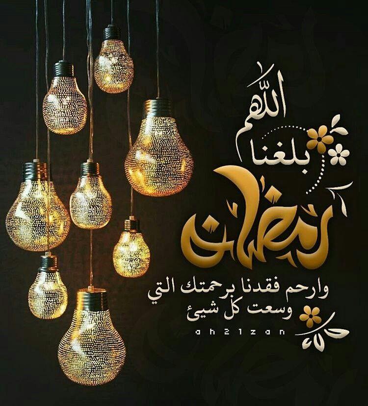 بلغنا الله الكريم وإياكم صيام شهر رمضان المبارك وقيامه والقبول أنه سميع مجيب ال ل ھ م أ ه ل ه ع لي ن ا ب ال أم ن و ا Edison Light Bulbs Ceiling Lights Light