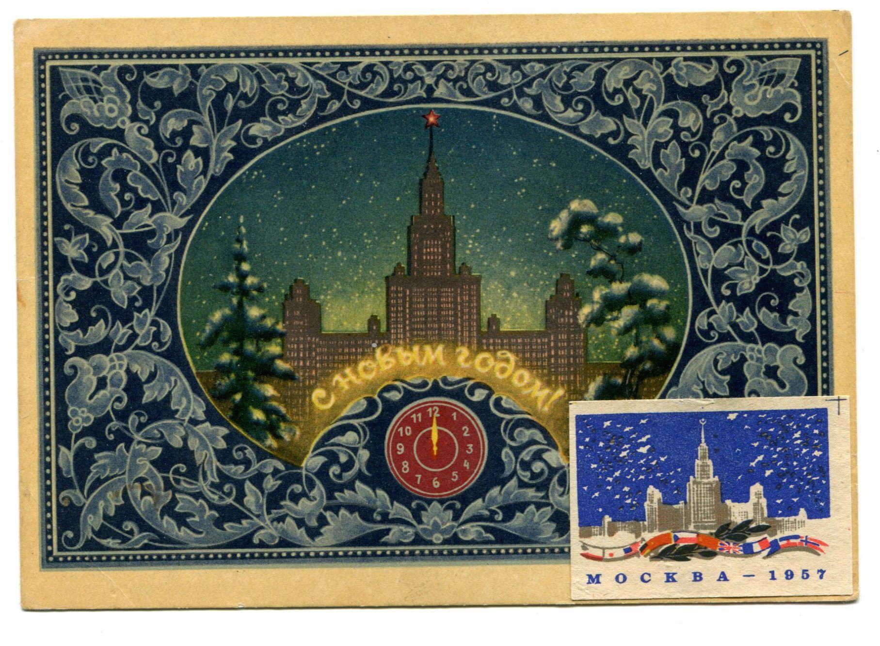 Блестящие, открытка с новым 1957 годом