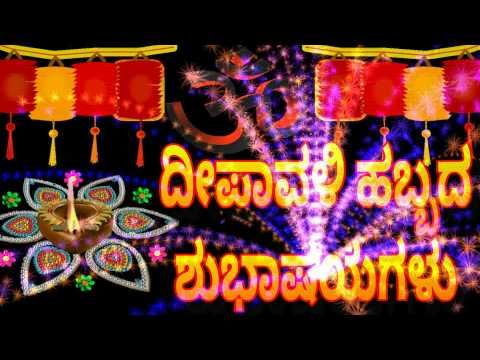 Happy diwali 2016deepavali greetings in kannadawishesanimation happy diwali 2016deepavali greetings in kannadawishesanimationecardsmsquoteswhatsapp video youtube m4hsunfo