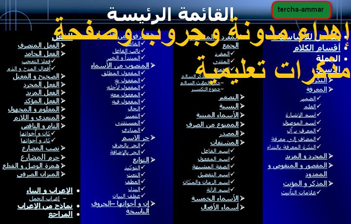 الاسطوانة الالكترونية النادرة لكل قواعد اللغة العربية مذكرات تعليمية Blog Blog Posts