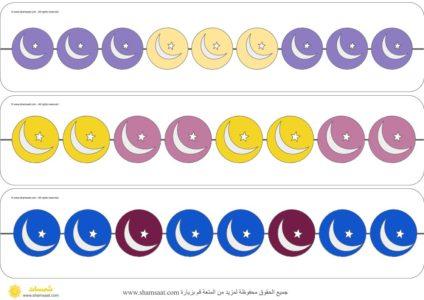 أصنع من الخرز أو قطع الحلوى حسب النمط رمضان 1 In 2021 Ramadan Activities Activities For Kids Ramadan