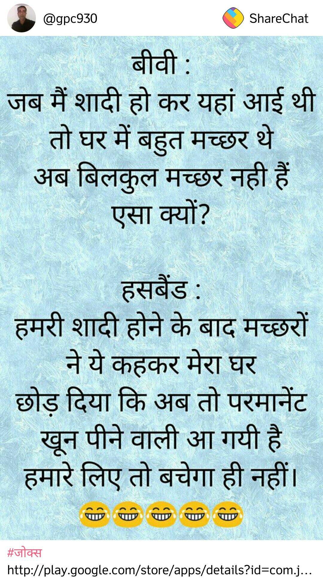 Pin By Surekha Shah On Jokes Latest Funny Jokes Funny Quotes In Hindi Funny Jokes In Hindi
