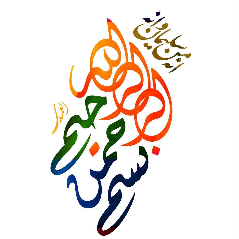 إنه من سليمان وإنه بسم الله الرحمن الرحيم النمل 30 تعليق وديواني خفي Arabic Calligraphy Calligraphy