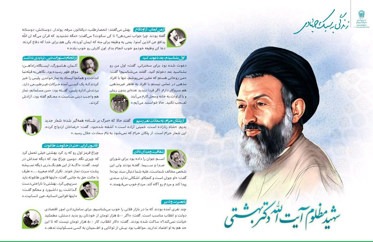 Pin By Yekta On Shia Muslim Shia Muslim Scholar Historical Figures