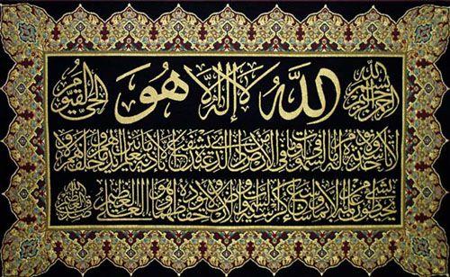 كشف روحانى دقيق مجانى Islamic Art Islamic Art Calligraphy Islamic Calligraphy