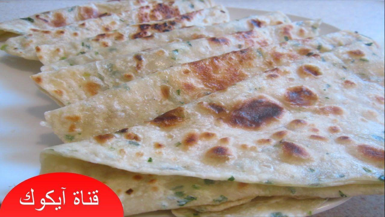 معجنات سهلة وسريعة خبز الصاج بنكهة راااائعة المذاق Food Bread Matzo