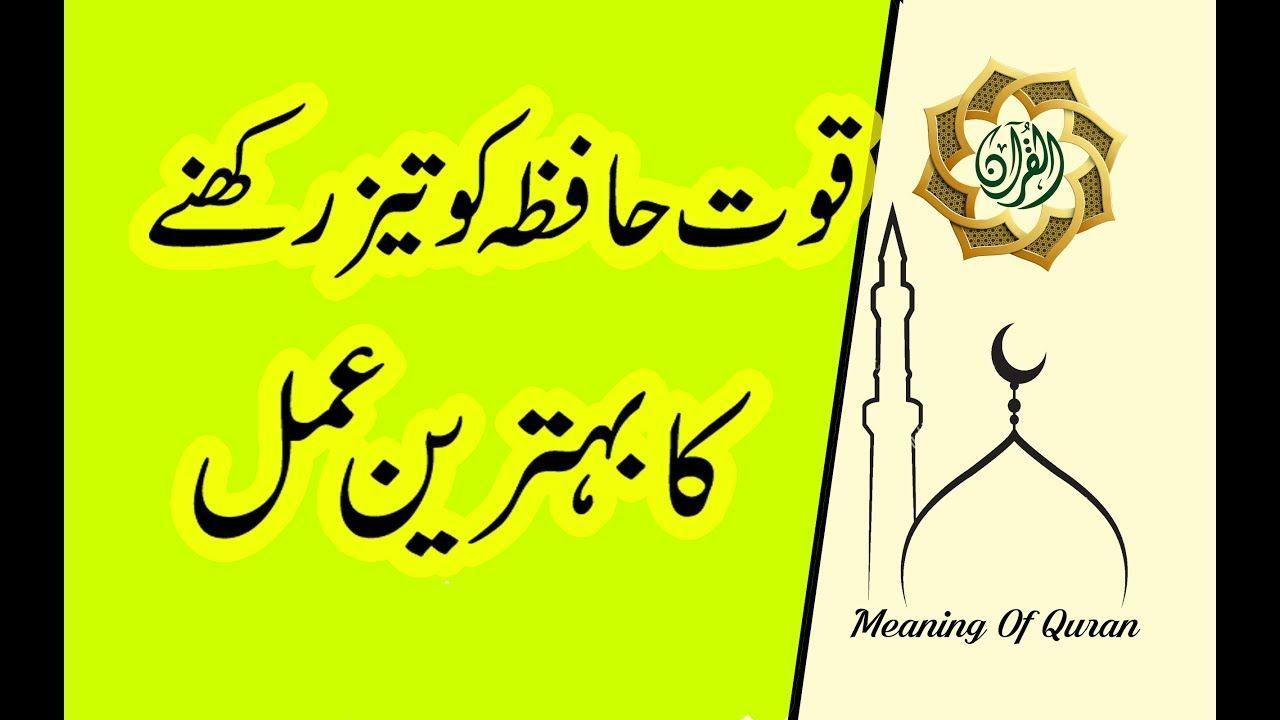 Hafiza Ki Dua Dimag Tez Hone Ki Dua Hafza Tez Karne Ki | qurani