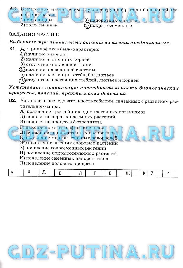 Гдз афанасьева 7 класс unit 4 ex 18 1 why are my sister s eyes red cry