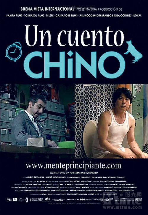 Un Cuento Chino 2011 Argentina Conto Chines Filmes Livros