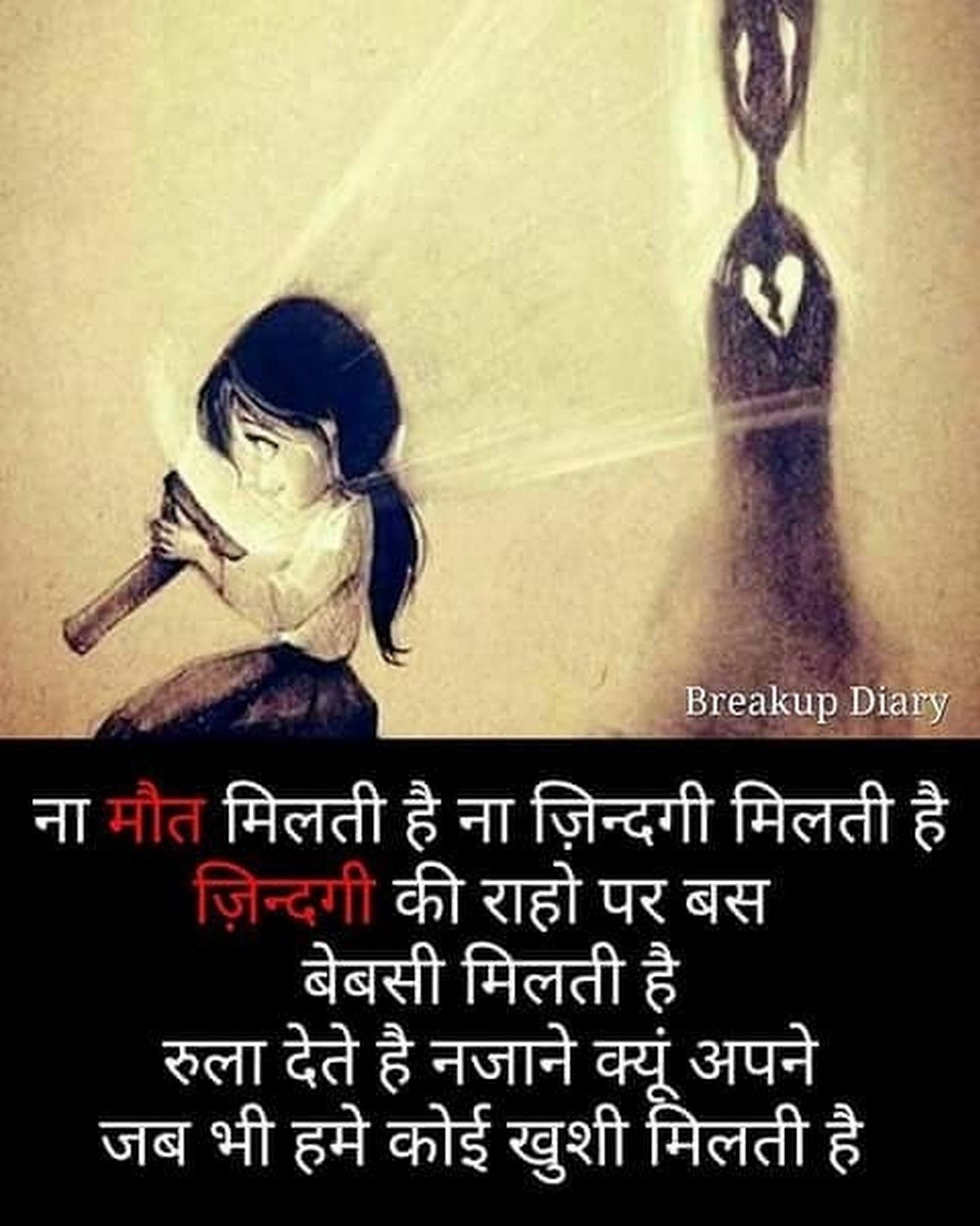 Sign In Broken Heart Broken Heart Pictures Love Quotes In Hindi Broken heart wallpaper hd sad shayari