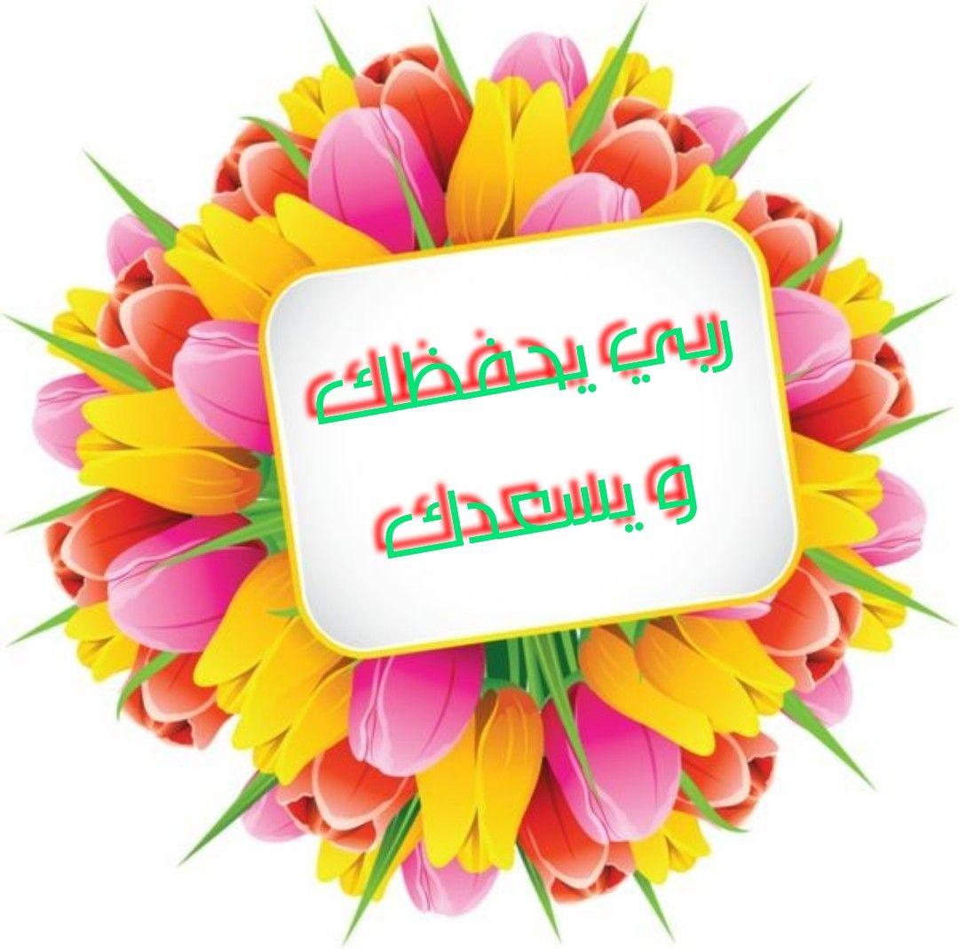ربي يحفظك ويسعدك Learn Quran Duaa Islam Greetings