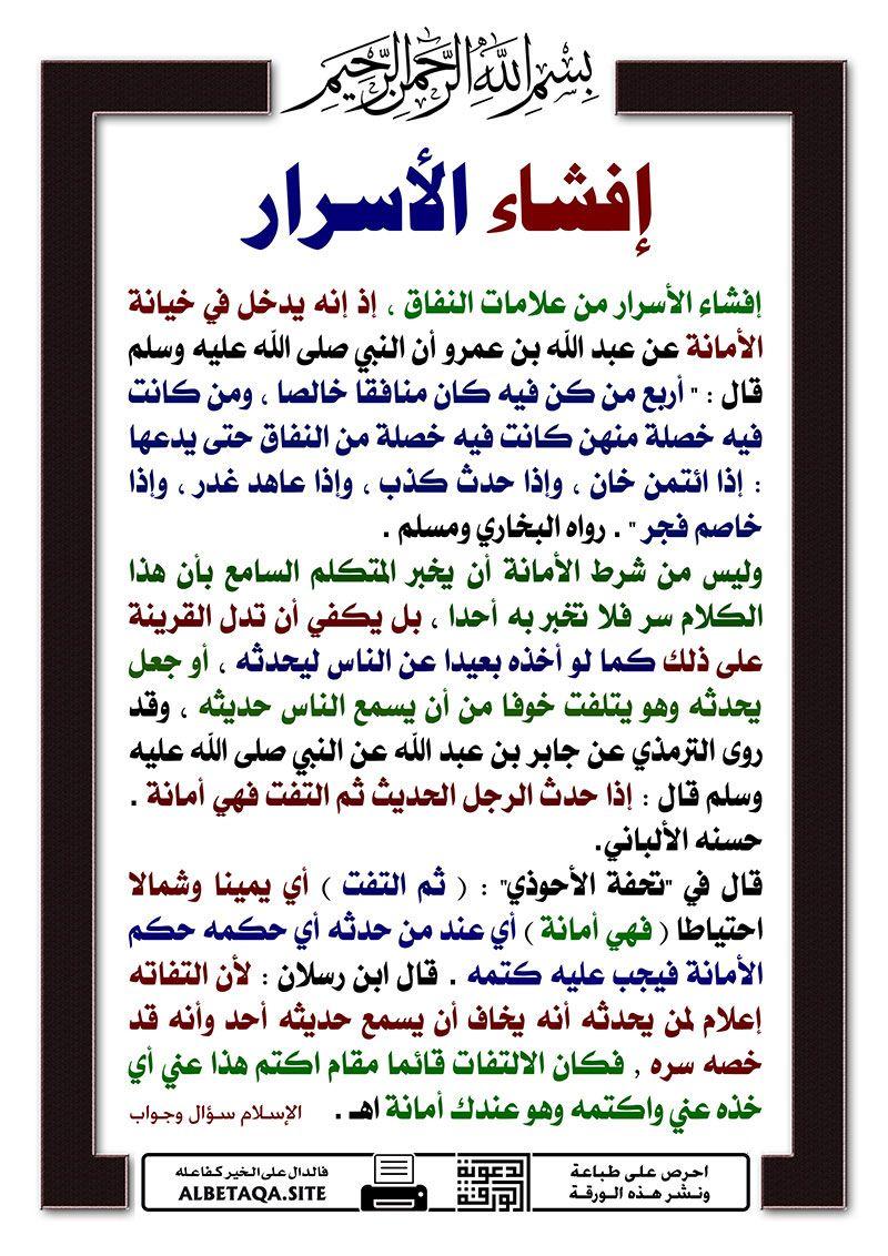 إفشاء الأسرار إفشاء الأسرار من علامات النفاق إذ إنه يدخل في خيانة الأمانة عن عبد الله بن عمرو أن النبي صلى الل Learn Islam Islamic Teachings Quran Verses