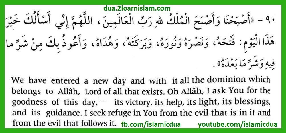 Image Result For Dua For New House In Arabic Dua For Success Dua In Arabic Dua For Studying