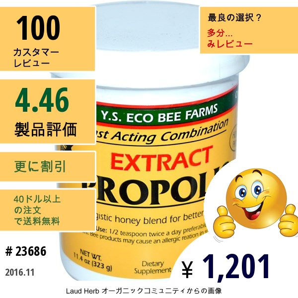 Y.s. Eco Bee Farms #ミツバチ製品 #蜂のプロポリス